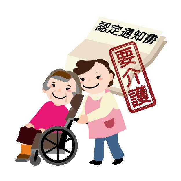 【介護知識】介護保険の認定を受けるまでには?申請どうやる?