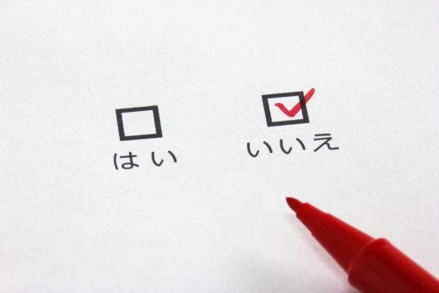 【介護知識】高齢者への「基本チェックリスト」って何?