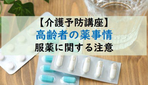 【介護予防講座】高齢者のお薬事情:服薬に関する注意点の話