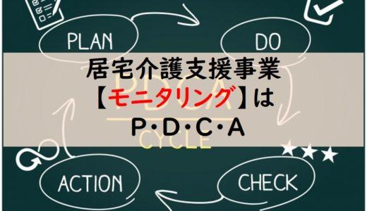 ケアマネージャーのモニタリングこそPDCAの繰り返し『モニタリングシートデータ付』