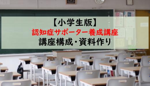【講師】認知症サポーター養成講座小学生版構成パワーポイント