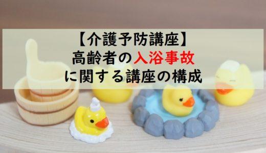 高齢者サロン向け講座:高齢者入浴事故・ヒートショックの注意点