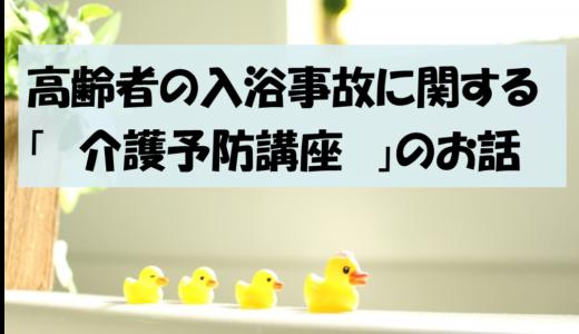 【講師・介護知識】介護予防教室(高齢者入浴の注意)ヒートショックって何?