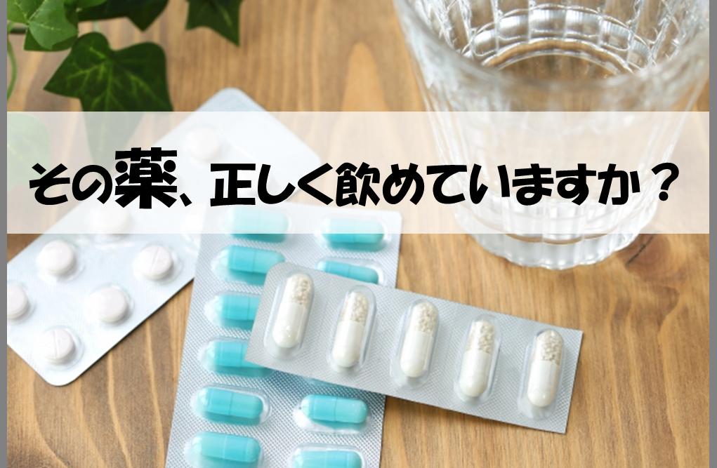 【介護知識】高齢者のお薬。飲み忘れには一包化。服薬についての注意事項