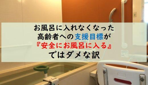 【自立支援型予防ケアプランの作り方】入浴に対する課題分析の方法