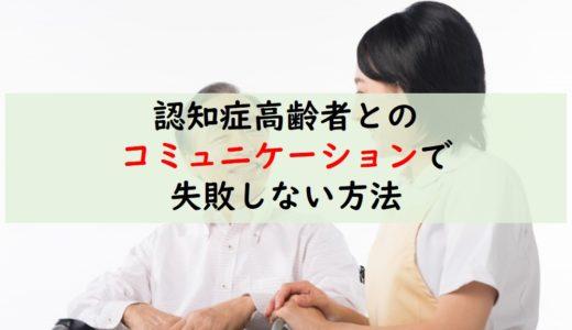 【介護技術】認知症高齢者とのコミュニケーションをとる際の注意するポイント
