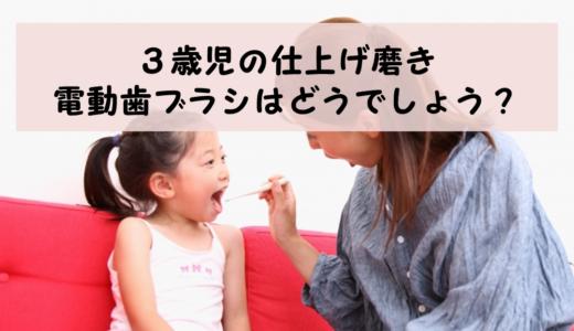 3歳児。電動歯ブラシに移行成功!幼児におすすめの1台は?