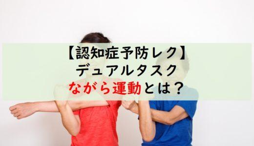 介護予防レクレーション:認知症予防に『ながら運動=デュアルタスク』