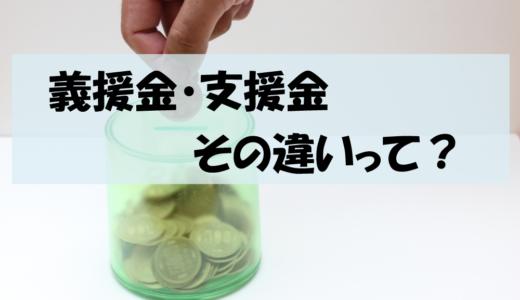 【雑記】義援金と支援金の違いについて