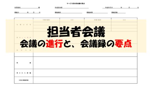 【ケアマネ】担当者会議の進行と会議録の書き方