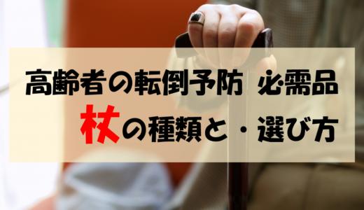 【介護知識】高齢者の転倒予防必需品!杖の違いと正しい種類の選び方