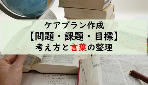 ケアプラン作成【問題・課題・目標】の考え方・言葉の整理