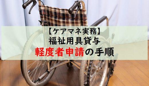 【ケアマネ実務】福祉用具貸与:軽度者申請の手順と考え方