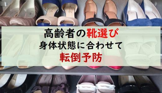 高齢者の靴の選び方:身体状態に合わせた、転倒しない注意とポイント