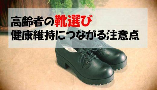 高齢者の靴の選び方。注意とポイント