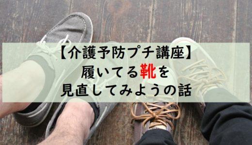 介護予防プチ講話ネタ:履いてる靴を見直しましょう編