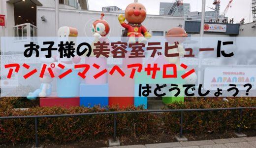 幼児の美容室デビューにアンパンマンヘアサロン【横浜店はH31年5月閉店】