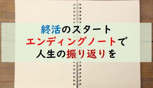 終活のスタート:エンディングノートを作成すれば本人も家族も安心できる