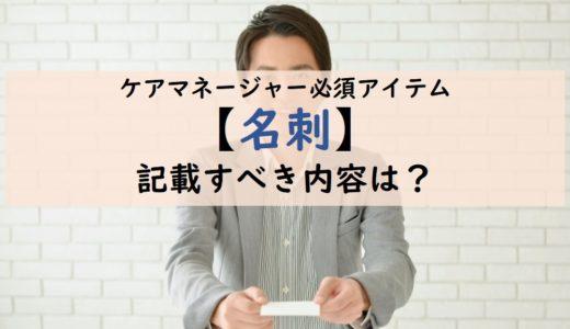 ケアマネージャーの必需品【名刺】記載内容と上手な作り方