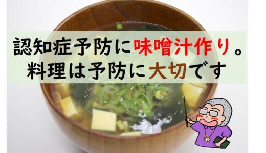 認知症予防に味噌汁作り。料理を続けることは予防に大切ですよ。