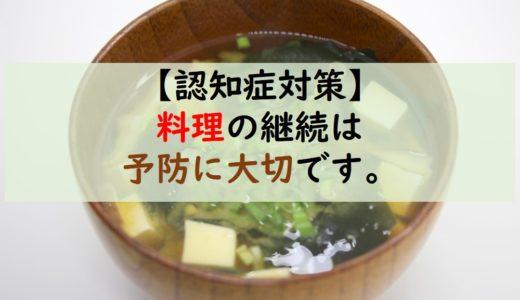 認知症予防の味噌汁調理:料理を続けることは大切!できる部分だけでも継続を