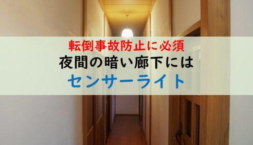夜トイレで転ぶ高齢者!暗い廊下や階段の躓きは足元センサーライトで予防
