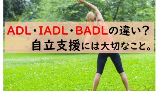 ADLとIADL、BADLの違いは?自立支援に向けた理解を。