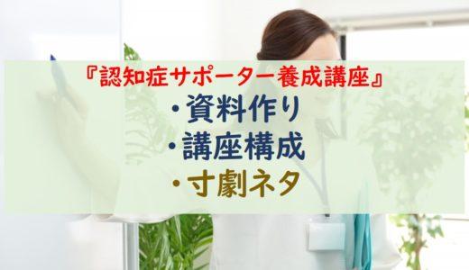 【まとめ記事】認知症サポーター講座構成・パワポ資料作成・寸劇シナリオ