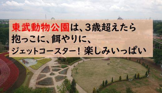 東武動物公園は3歳超えたら楽しみいっぱい。餌やりからジェットコースター体験も