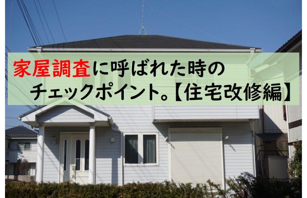 【ケアマネ実務】住宅改修理由書作成。家屋調査での確認ポイント