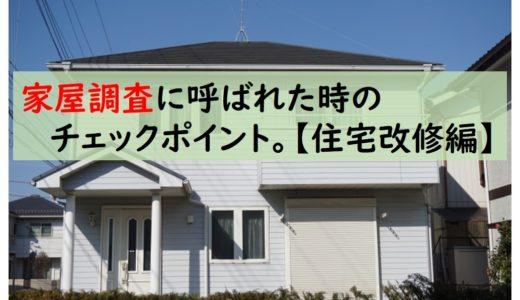 地域包括・ケアマネが家屋調査に呼ばれた時のチェックポイント【住環境編】