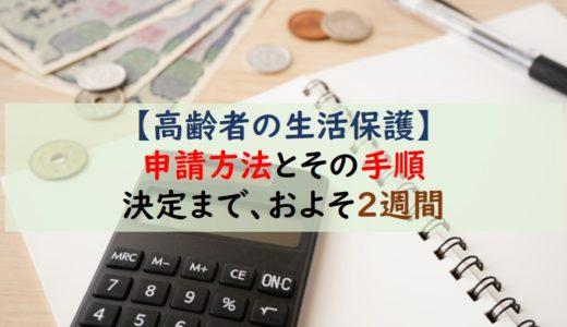 【高齢者の生活保護】申請方法とその手順。支給決定まで、原則2週間。