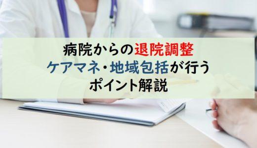 【ケアマネ業務】病院からの退院調整:初回相談を上手く行う医療・介護連携