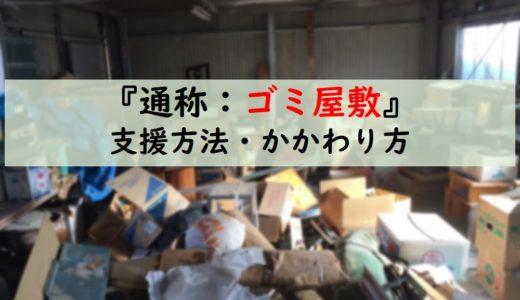 地域包括の困りごと。通称:ゴミ屋敷の対応・対策・支援方法について