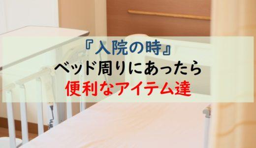 【入院時の便利グッツ】頻度も多く素早い用意が難しい高齢者は入院セットを準備