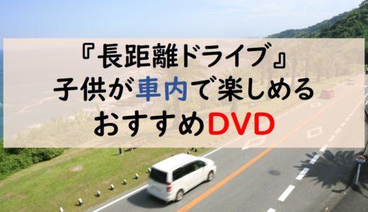 【長距離ドライブ】子供が車内で楽しめるおすすめDVD(幼児向)