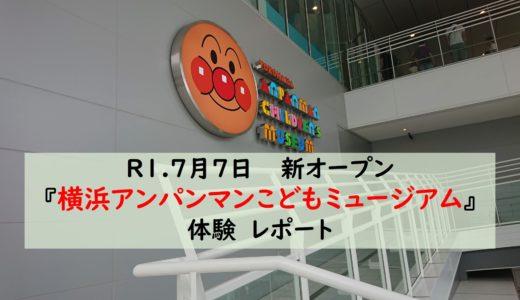 【写真多】新アンパンマンミュージアム横浜レポート。ショーは満足!無料フロアも健在