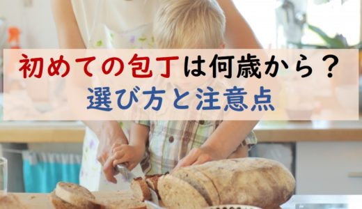 4歳の挑戦。初めての包丁は何歳から?選び方と使用の注意点