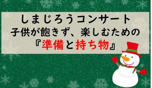 しまじろうクリスマスコンサートの準備とポイント【2~4歳はベスト】