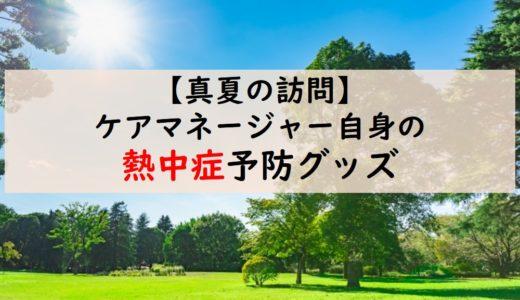 【真夏の訪問】ケアマネージャー自身の熱中症対策:おすすめ予防グッズ