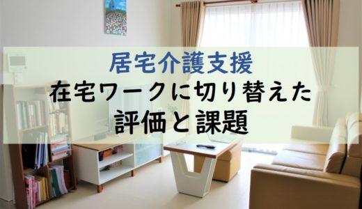 【コロナ自粛】ケアマネ居宅介護支援を在宅リモートワークにした評価と課題