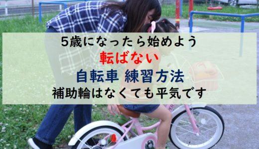 【4~5歳】転ばせない我が家の自転車練習方法:補助輪は無くても平気です