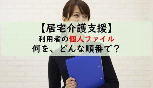 【居宅介護支援】利用者のケースファイル:何を?どんな順番で入れてる?
