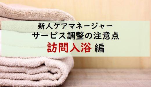 新人ケアマネのケアプラン調整:訪問入浴サービス導入の注意点