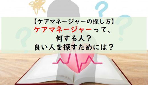 【はじめての介護】ケアマネージャーの上手な探し方:何する人?どうやって探す?