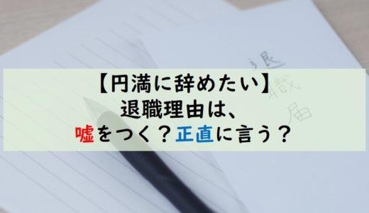 【円満退職】ケアマネージャーの退職理由:ウソをつく?正直に言う?