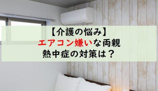 【介護の悩み】真夏もエアコン嫌いで使わない両親、熱中症対策はどうやったら?