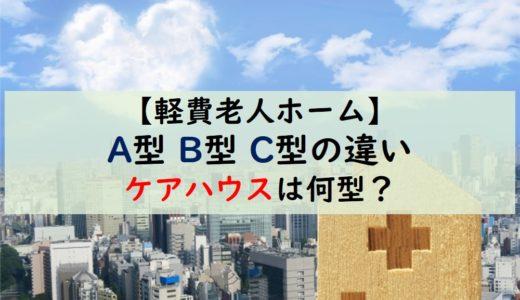 ケアハウスは軽費老人ホーム『C型』A型B型C型都市型の違いについて