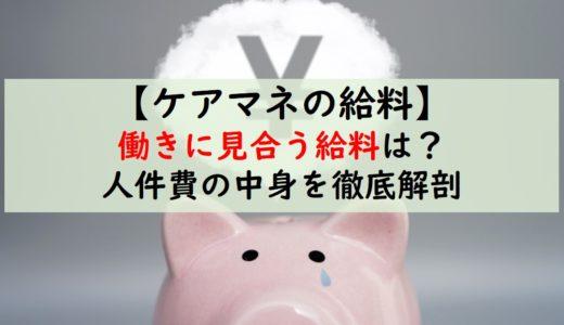 ケアマネ給料は安い?経営側から人件費の中身を解説。働きに見合った収入は?