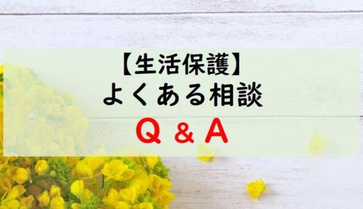 生活保護相談Q&A:申請、給付、廃止に関する内容など高齢者対応について